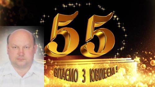 Вітаємо з 55 річчям!
